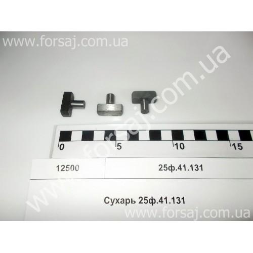 Сухарь 25ф.41.131