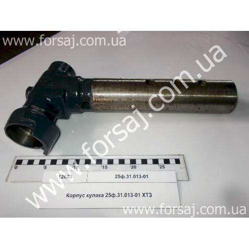 Корпус ХТЗ-2511 кулака правый