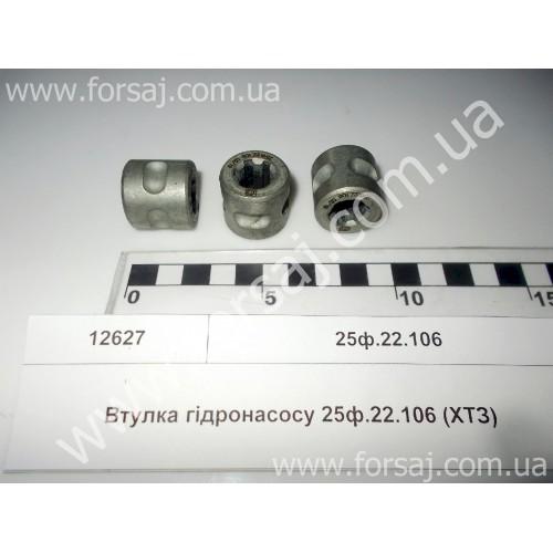 Втулка ХТЗ-2511 гидронасоса