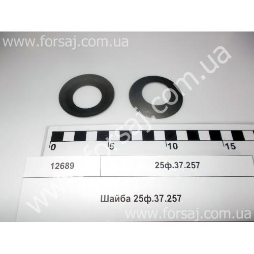 Шайба 25ф.37.257