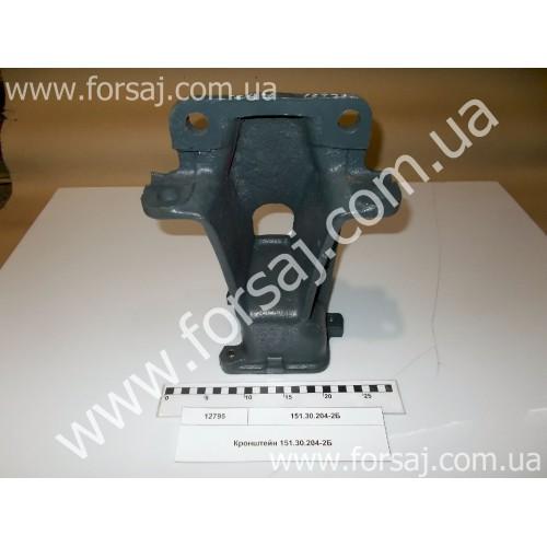 Кронштейн 151.30.204-2Б