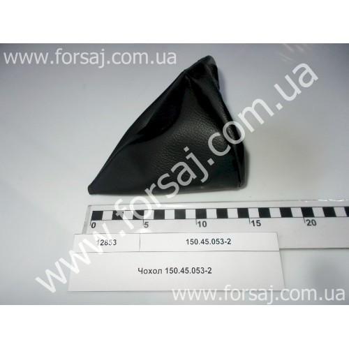Чехол уплотнения рычага 150.45.053-2