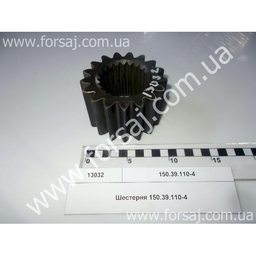 Шестерня Т-150 солн.(мелкий шл.) ЛКМЗ