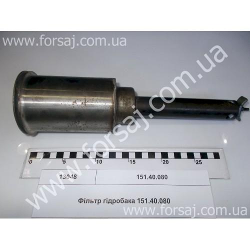 Фильтр гидробака 151.40.080 (Ст.О.)
