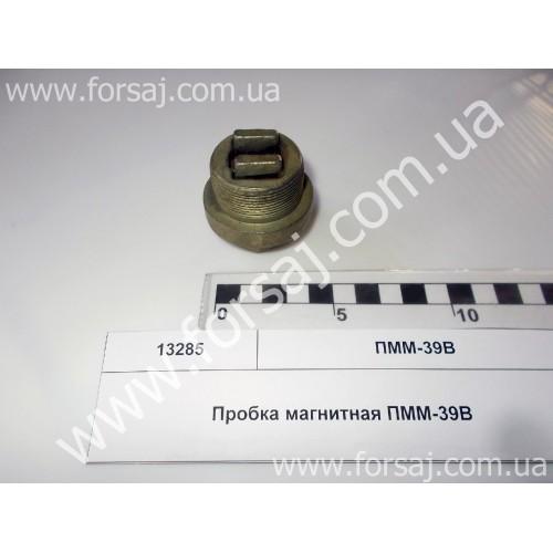 Пробка магнитная ПММ-39В