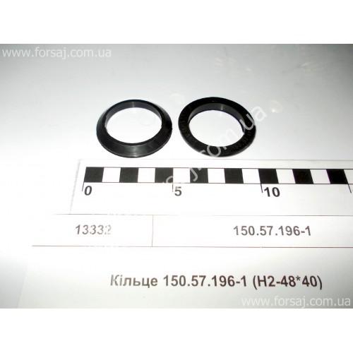 Кольцо 150.57.196-1