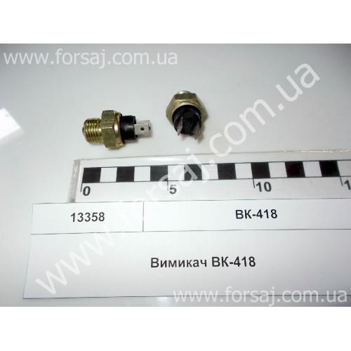Выключатель ВК-418