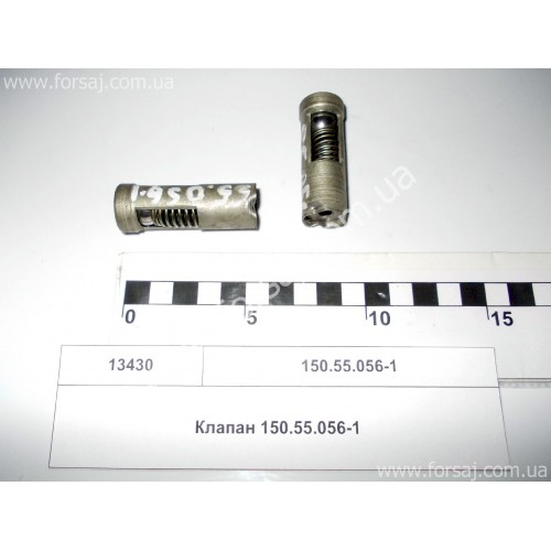 Клапан 150.55.056-1