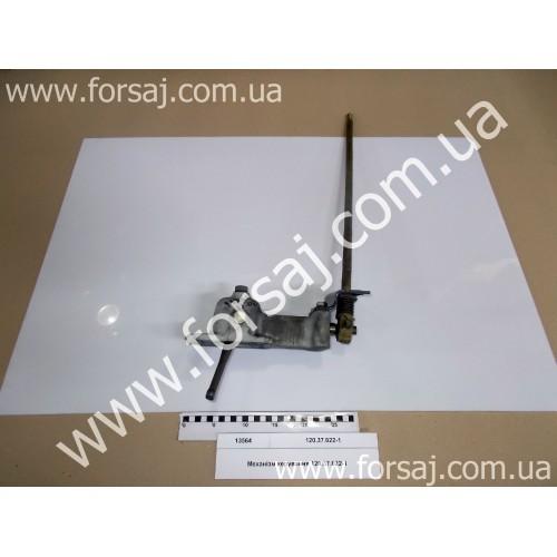 Механизм управления 120.37.022-1