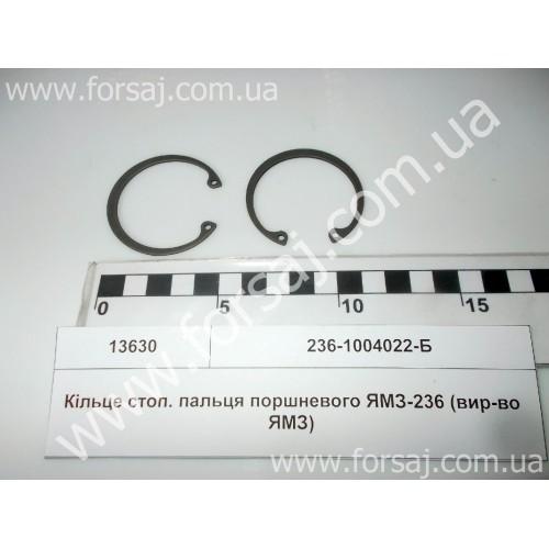 Кольцо стопорное пальца поршневого ЯМЗ-236