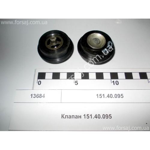 Клапан 151.40.095