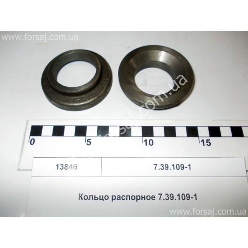 Кольцо распорное 7.39.109-1