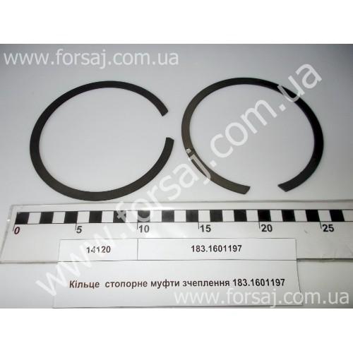 Кольцо стопорное муфты сцепления (пр-во ЯМЗ)