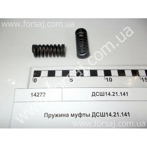Пружина муфты ДСШ14.21.141