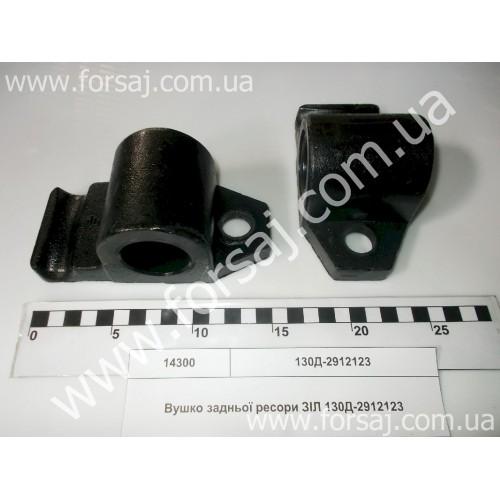Ушко задней рессоры ЗИЛ 130Д-2912123 втул.(сталь)