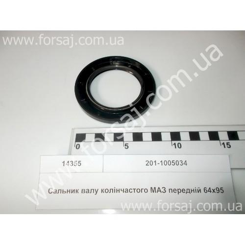 Манжета ЯМЗ 64х95 коленвала пер.(Россия)