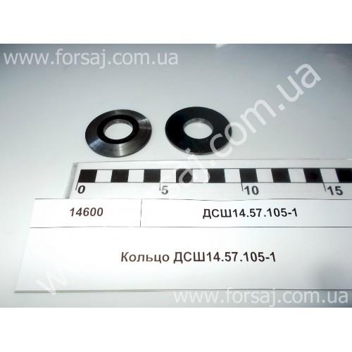 Кольцо ДСШ14.57.105-1