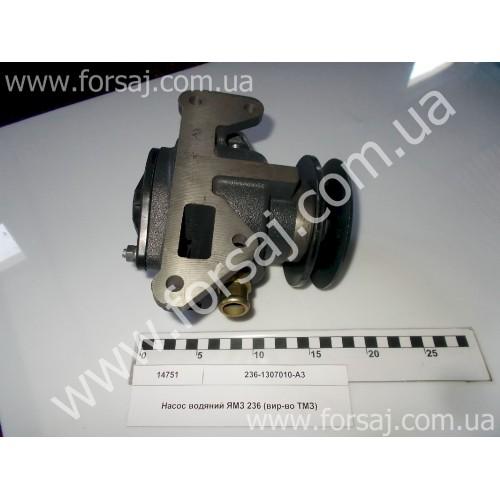 Насос водяной ЯМЗ 236 (пр-во ТМЗ)