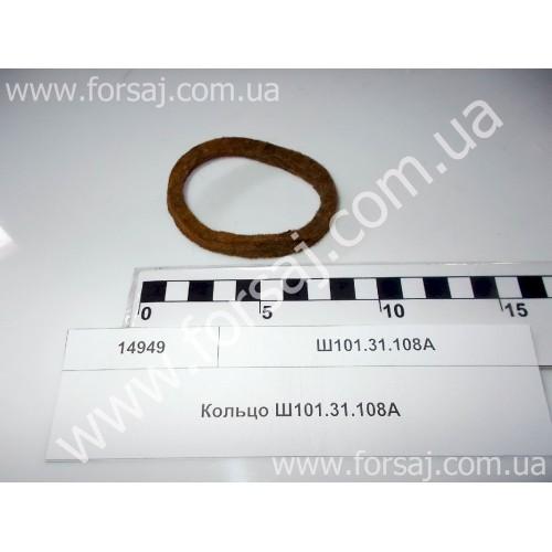 Кольцо Ш101.31.108А