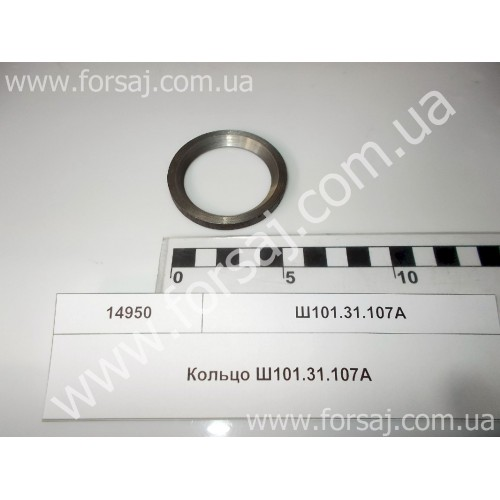 Кольцо Ш101.31.107А