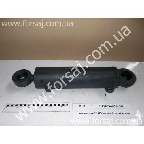Гидроцилиндр Т-150К навески (нов. обр) восс