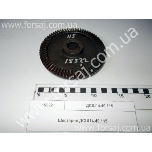 Шестерня ДСШ14.40.115