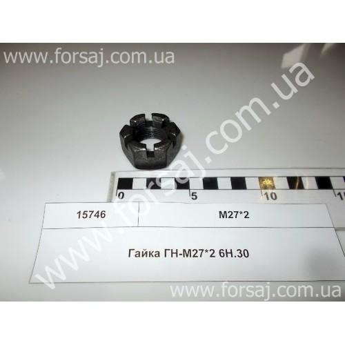 Гайка М 27*2 6Н.30 корончатая