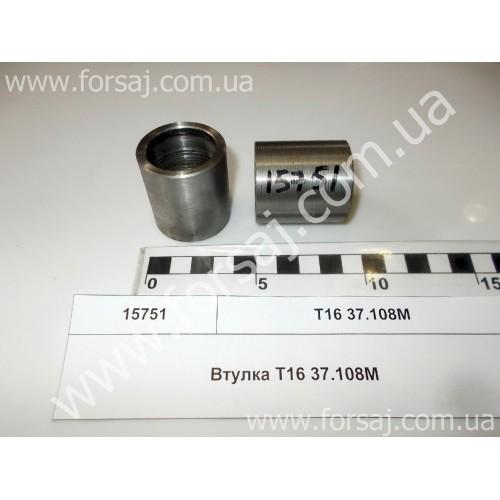 Втулка Т16 37.108М