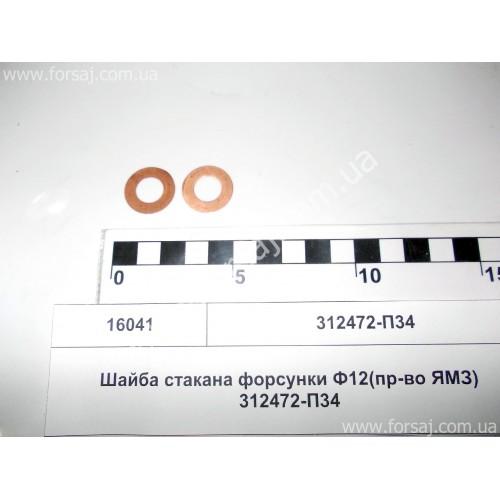Шайба ЯМЗ стакана форсунки Ф12(пр-во ЯМЗ)