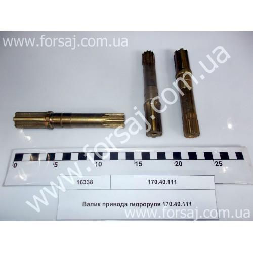 Валик привода гидроруля 170.40.111