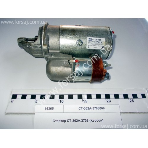 Стартер СТ 362А.3708 (Херсон)