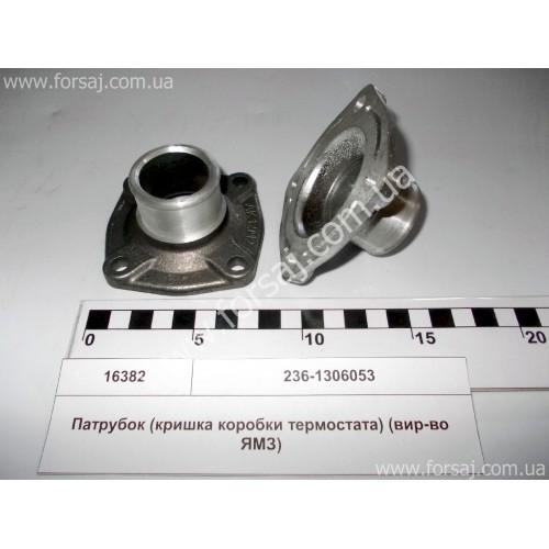 Патрубок (крышка коробки термостата) (пр-во ЯМЗ)