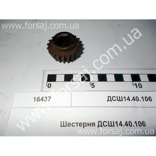 Шестерня ДСШ14.40.106