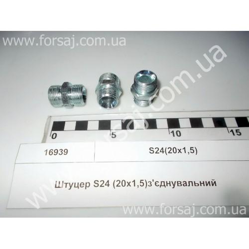 Штуцер S24(20х1.5)соеденительный гр.S22