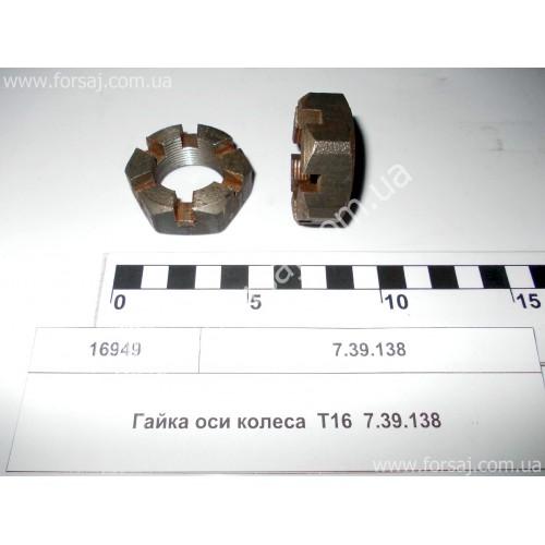 Гайка оси колеса  Т16  7.39.138