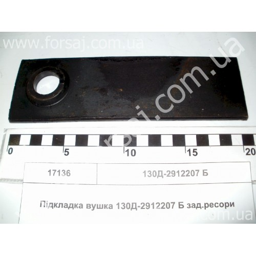 Подкладка ушка ЗИЛ 130Д-2912207 Б зад.ресс.