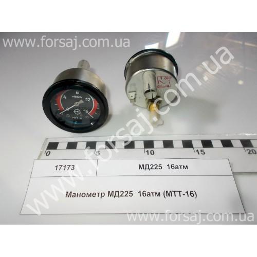 Манометр МД-225  16атм (МТТ-16) (Беларусь)