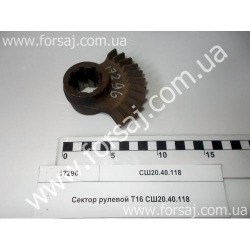 Сектор рулевой Т16 СШ20.40.118