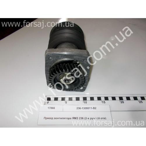 Привод вентилятора ЯМЗ 236 (2-х руч.) (4 отв)