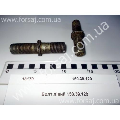 Болт Т-150 ступицы левый ЛКМЗ