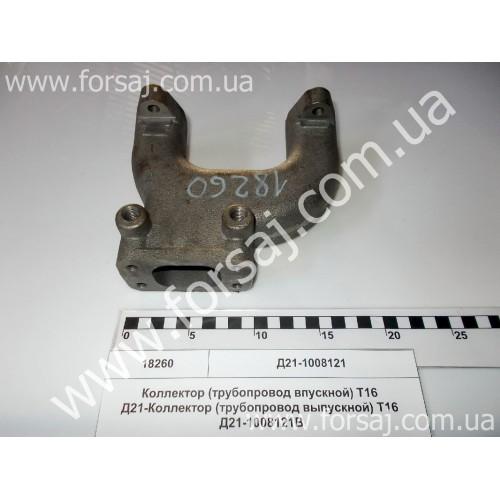 Коллектор (трубопровод выпускной) Т16 Д21-1008121В