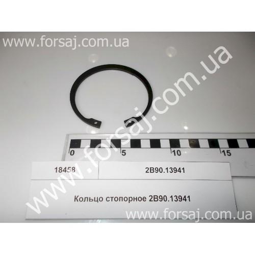 Кольцо стопорн. 2В90.13941 внутр
