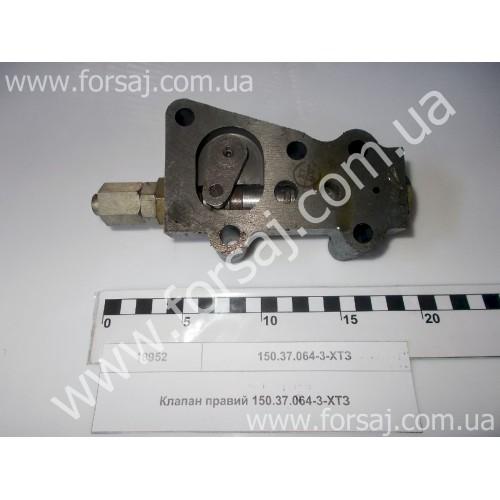 Клапан 150.37.064-3  правый  ХТЗ
