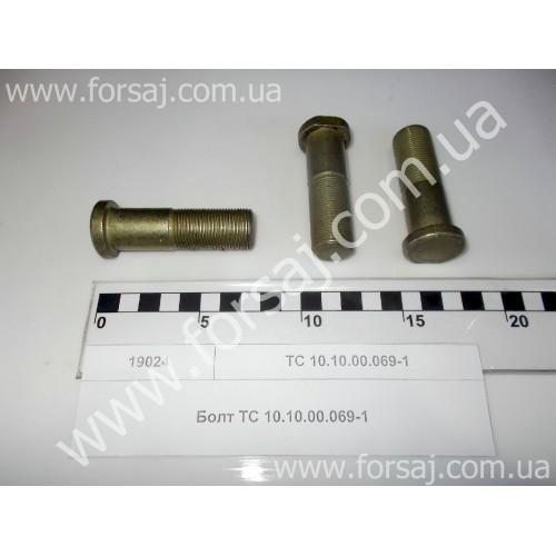 Болт ТС 10.10.00.069-1