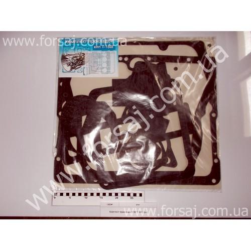 Прокладки КПП Т-150 (гус.) 1.00