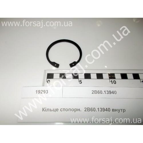 Кольцо стопорн. 2В60.13940 внутр