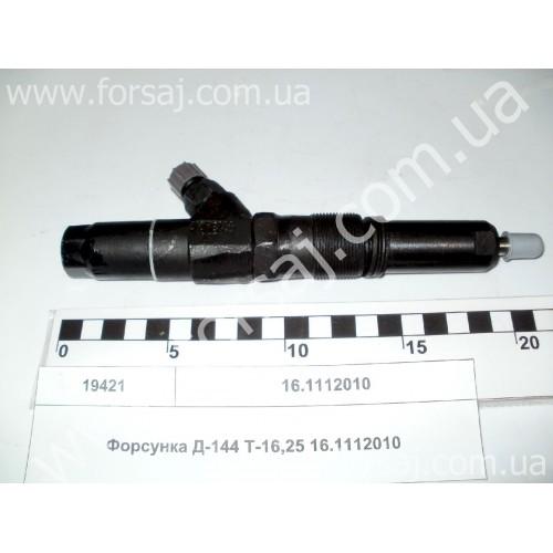 Форсунка Д-144 Т-16.25 16.1112010