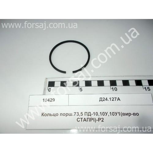 Кольцо компрес.ПД Р2 (Ставрополь)