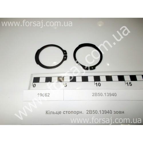 Кольцо стопорн. 2В50.13940 наруж