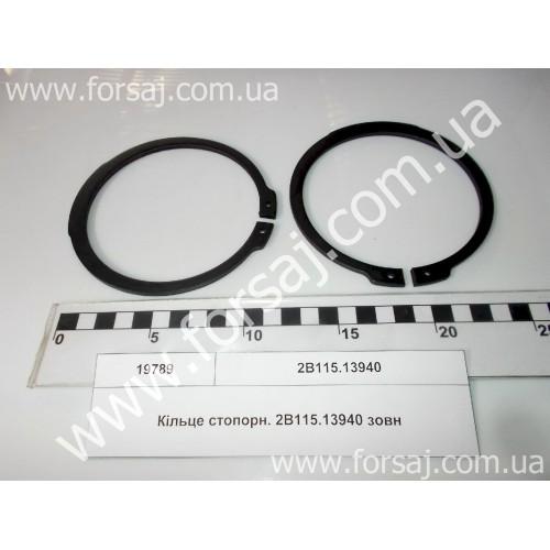Кольцо стопорн. 2В115.13940 наруж